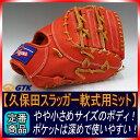 久保田スラッガー 軟式グローブ ファースト用 KSF-733 Fオレンジ 湯もみ型付け無料 02P03Dec16
