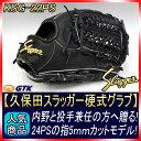 【久保田スラッガー】KSG-22PS ブラック×ブラック紐 球界の新名手上本選手モデルを5cmカットし鉄板ウェブW-3を搭載したショート向け や..