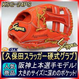 【久保田スラッガー】KSG-24PS Fオレンジ K7ラベル 硬式内野手用グラブ タイガース上本ファン必見 操作性の良い中間サイズの内野用グラブにNEWウェブです【グローブ 野球 硬式 型付け無料 高校野球対応】02P03Dec16