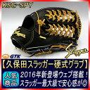 【久保田スラッガー】KSG-SPY ブラック K9ラベル 硬式外野手用グラブ 2016年NEWモデル SPTのほぼウェブ違い【グローブ 野球 硬式 型付け無料 高校野球対応】02P03Dec16