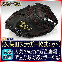 【久保田スラッガー】KSM-622 ブラック 一般軟式用 癖のないポケットが人気のキャッチャーミットです【GTK】02P03Dec16の画像