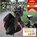 【ラストサマーSALE!★20%OFFクーポン★先着100名限定】 サドルカバー