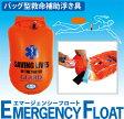 05P06Aug16 【EMERGENCY FLOAT(エマージェンシーフロート)】バック型救命補助浮き具