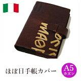 イタリア製 本革 ほぼ日手帳カバー リフィル別売 A5・カズンサイズ アンティークフィニッシュ(茶色・ブラウン系) ブックカバーとしても品番:off-ja5-iku-oro-ant