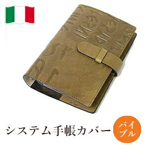 / Made in Italy leather system handbook covers Bible size refills sold separately / products-:off-org-medium-iku-bronze