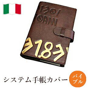 / Made in Italy leather system handbook covers Bible size refills sold separately / products-:off-org-medium-iku-oro-antique