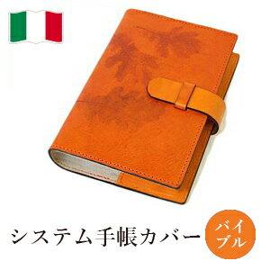 高級本革製システム手帳カバー【Impresso】バイブルサイズ・mandarin(オレンジ色)