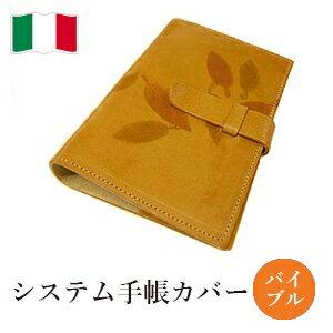 高級本革製システム手帳カバー【Impresso】バイブルサイズ・pea_green(ナチュラル)