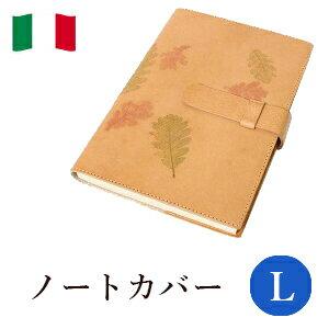 高級本革製ノートカバー(リフィルノート付)【Impresso】(Lサイズ)natural