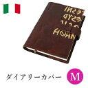 ダイアリーカバーM・A5サイズ[ダイアリー付] イタリア製 本革 Officina Libris【イタリア 本革 レザー 手帳 ブックカバー 手帳カバー …