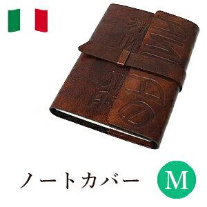 高級本革製ノートカバーフラップタイプ(リフィルノート付)【Ikuvina】M・A5サイズ(21×14.5cm)アンティークフィニッシュ(茶色)