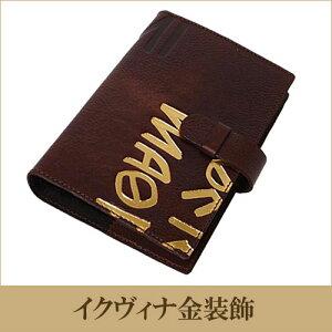 【OFFICINALIBRIS】イタリア高級本革製ほぼ日手帳カバー(リフィル別売)【イクヴィナ金装飾】a5サイズ