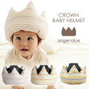 アンジェロラックス クラウン ヘルメット セーフティ 赤ちゃん サッドガード