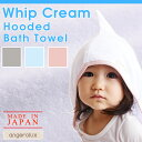 【ポイント10倍】日本製 angerolux アンジェロラックス フード付きバスタオル Whip Cream Hooded Bath Towel(フード付きタオ...