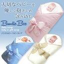 BundleBee Baby Wrap バンドルビー イン ギフトラップ おくるみ 新生児?生後4ヶ