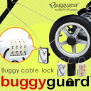 Buggygear バギーケーブルロック by Buggyguard 盗難防止ケーブルナンバーロック【あす楽対応】【HLS_DU】(ダイヤルロック ベビーカー用...