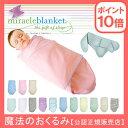 【ポイント10倍】Miracle Blanket ミラクルブランケット【HLS_DU】(アフガン ブ