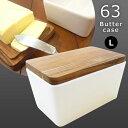 63 ロクサン バターケース L (キッチン テーブル 木製 陶器 カフェ 北欧 雑貨 かわいい おしゃれ オシャレ雑貨 天然木 雑貨 収納 楽天 グデザ)