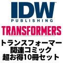 楽天AMERICAN COMICS&FIGURES ギルドIDW TRANSFORMERS トランスフォーマー関連コミック 超お得10冊セット 送料無料!!