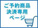 ご予約商品決済専用ページ