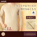 GUNZE(グンゼ)_インナー/長袖釦付シャツ(丸首)(紳士)/CAM506