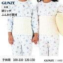 GUNZE(グンゼ)_子供/子供用腹巻(100〜110cm)