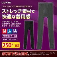 あったか タイツ 暖かい タイツ BODYWARM(ボディウォーム)/タイツ(前あき)(紳士)/YW2003