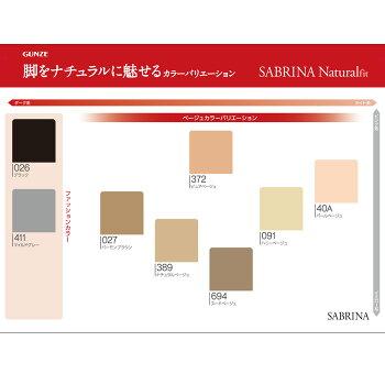 SABRINA(サブリナ)/無地ストッキング(婦人)/SB320M