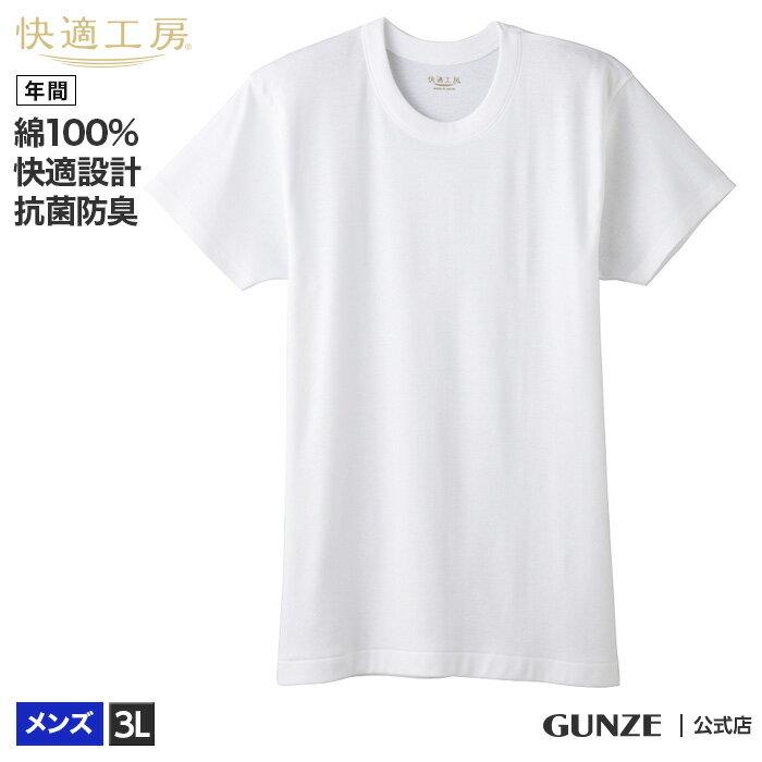 グンゼ 肌着 快適 工房 綿 100 GUNZE グンゼ快適工房/半袖丸首(紳士)/KH5014