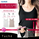 GUNZE(グンゼ)/Tuche(トゥシェ)/タンクトップ(婦人)/TC3454P