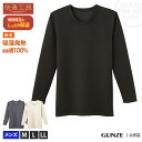 GUNZE(グンゼ)/快適工房/【暖層構造】長袖丸首(紳士)/KH6708