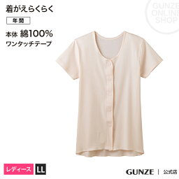 GUNZE(グンゼ)/愛情らくらく/3分袖ワンタッチインナー(前開き)(婦人)/HW0138