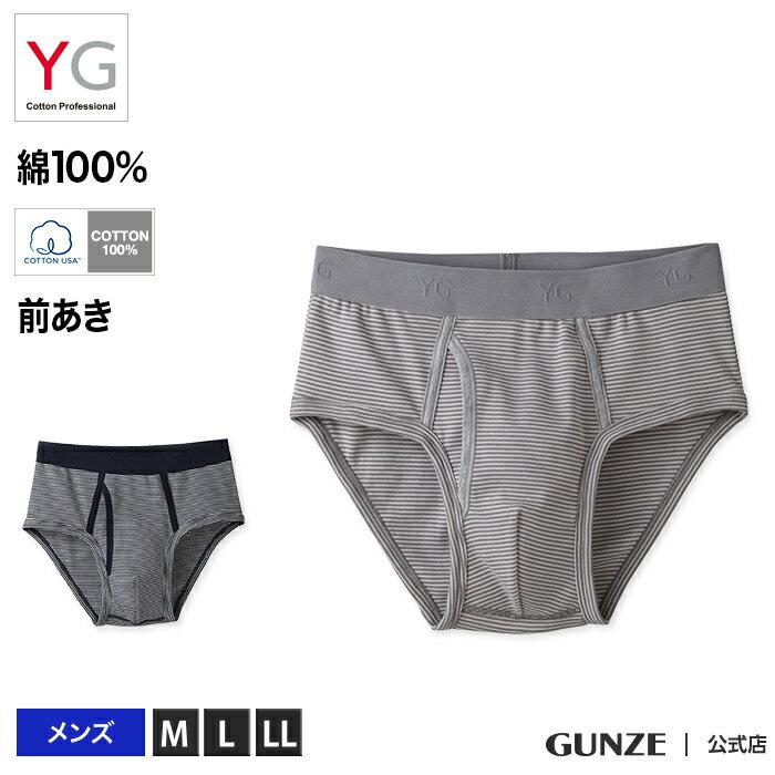 グンゼ YG セミビキニブリーフ 綿100 GUNZE 男性下着(前あき)(紳士)/YV0042N/プチプラM