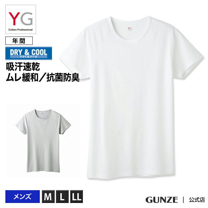 グンゼ YG Tシャツ 吸汗速乾 消臭 GUNZ...の商品画像
