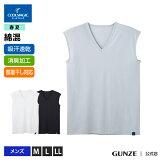 GUNZE(グンゼ)/COOLMAGIC(クールマジック)/【サラッと綿混】Vネックスリーブレスシャツ(V首)(紳士) ホワイト ブラック ライトグレー 白 黒 灰色 M L LL/MC2418H