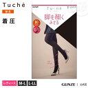 【SALE】GUNZE(グンゼ)/Tuche(トゥシェ)/脚...