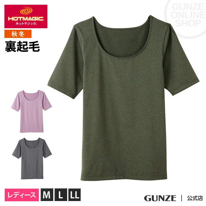 【SALE】GUNZE(グンゼ)/HOTMAGIC(ホットマジック)/5分袖インナー(レディース)/MH6248A/M〜LL