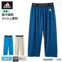 【150cm】GUNZE(グンゼ)/adidas(アディダス)/ステテコ(男の子)/APC1775/150cm