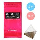 ほうじ茶三角シャーパック 50個入 鹿児島産茶葉