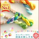 【5本までレターパック可】刺し子糸 キャンディーカラー8色ますます刺し子が楽しくなる!元気な色の刺し子糸