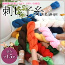 【5本までレターパック可】超長綿使用 刺し子糸高級素材で刺しやすく、きれいな発色全15色