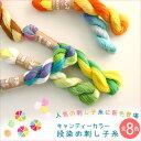 【5本までレターパック可】刺し子糸 キャンディーカラー8色ますます刺し子が楽しくなる!元気な色の刺し子糸 10P03Dec16