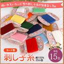 【18個までレターパック可】超長綿使用 刺し子糸 カード巻き型(25m)高級素材で刺しやすく、きれいな発色全15色