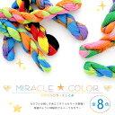 【5本までレターパック(メール便)可】刺し子糸 ミラクルカラー8色ますます刺し子が楽しくなる!個性的な色の刺し子糸