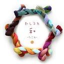 【6本までレターパック(メール便)可】刺し子糸「 和 (なごみ)」シックカラー穏やか