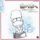 [CD] 伊奈かっぺい/遙かな友へ 落書きの下書き(廉価盤)