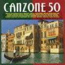 [CD] (オムニバス) 愛のカンツォーネ50