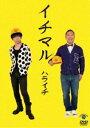 [DVD] ハライチ/イチマル