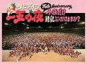 [DVD] ケツメイシ/15th Anniversary「一五の夜」〜今夜だけ練乳ぶっかけますか?〜