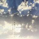 [CD] ひばり児童合唱団/船橋さざんか少年少女合唱団/この地球のどこかで 〜若松歓 ソング&コーラス セレクション 同声版